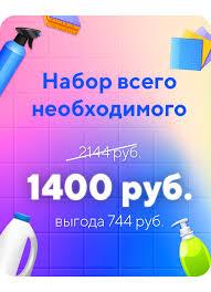 <b>Мицеллярная вода</b> от 75 рублей. 5 причин купить самое ...