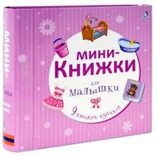 Книги для детей — купить на Яндекс.Маркете