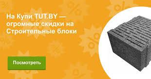 Купить Строительные блоки в Минске онлайн в интернет ...