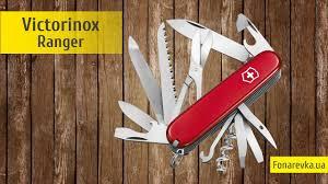 Складной швейцарский нож <b>Victorinox Ranger 1.3763</b>