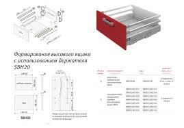 Направляющие для ящиков B-BOX с двойным <b>рейлингом</b> ...