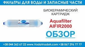 <b>Aquafilter</b> AIFIR2000 биокерамический <b>картридж</b> для удаления ...