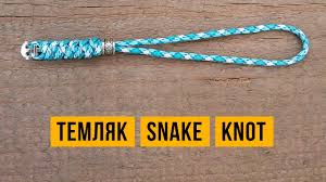 <b>Темляк</b> из паракорда Змеиный Узел / Snake Knot - YouTube