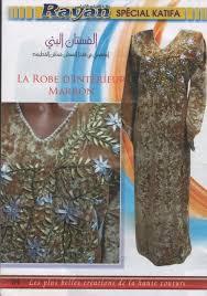 صور فساتين مجلة ريان للخياطة الجزائرية Images?q=tbn:ANd9GcRN8p2FcOvXu91oGnZaWBN7vQrrYe0CEu9RRFfBcFd4FZnx5uY