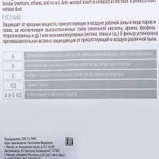 Фильтр противоаэрозольный для ArchimedesРУ-<b>60М</b> в Москве ...