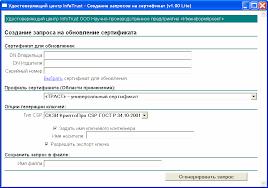 Инструкция по обновлению сертификатов <b>ключей</b> подписи ...