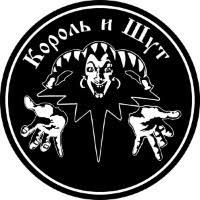 <b>КОРОЛЬ И ШУТ</b>