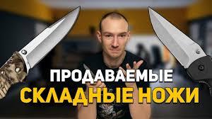 Топ 10 продаваемых <b>складных</b> ножей - YouTube