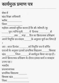 math worksheet         writer sdevnet   Sample Job Application Letter In Hindi SlideShare