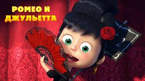 Маша и Медведь - Ромео и Джульетта (Вся жизнь - театр ...