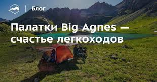 <b>Палатки</b> Big Agnes — счастье легкоходов — Блог «Спорт-Марафон
