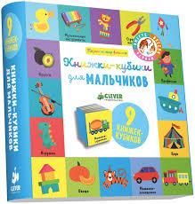 Купить <b>развивающая книжка</b>-игрушка <b>Clever</b> Мои первые слова ...