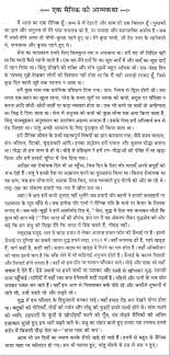 essay on an autobiography of a ier in hindi