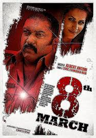 8th March 2015 Malayalam Movie