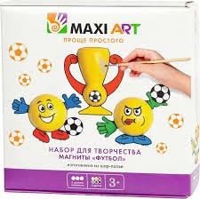 <b>Maxi</b> Art Набор для творчества Магниты Футбол