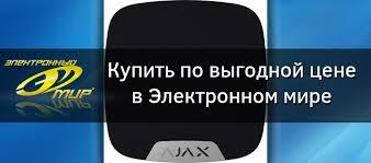 <b>Сирена Ajax HomeSiren Black</b> купить   ELMIR - цена, отзывы ...