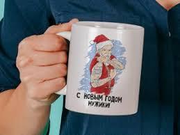 """<b>Кружка</b> """"С новым годом мужики"""" Новогодняя Размеры: ; Состав ..."""