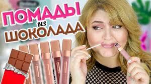 <b>УЛЬТРАСТОЙКИЕ</b> ШОКОЛАДНЫЕ ПОМАДЫ L'Oréal Paris LES ...
