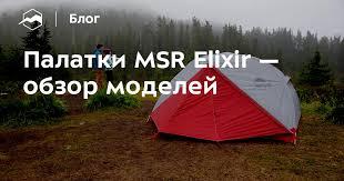 <b>Палатки MSR</b> Elixir — обзор моделей — Блог «Спорт-Марафон»