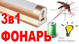 <b>Кемпинговый фонарь яркий</b>, LED, аккумуляторный + повербанка ...