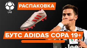 Распаковка <b>бутс Adidas</b> Copa <b>19</b>+ - YouTube