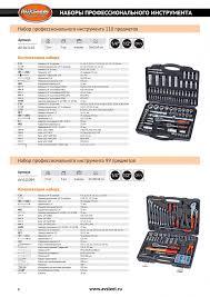 <b>AV Steel</b> - Профессиональный инструмент для авторемонтных и ...