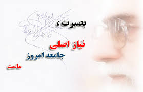 Image result for ‫بصیرت‬‎