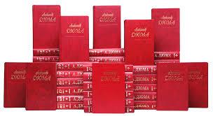 <b>Александр Дюма</b>. Собрание сочинений в 50 томах (<b>комплект из</b> ...