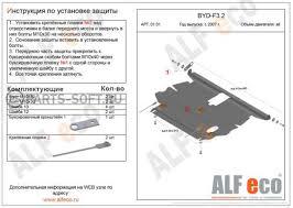 <b>Защита Картера и КПП</b> купить в Екатеринбург