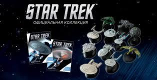 <b>Космические корабли Star</b> Trek, коллекция моделей