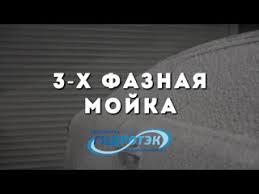 Видеозаписи Сеть Гидротэк Lux | Автомойка и детейлинг |СПб ...