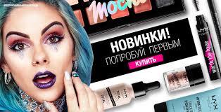 Официальный интернет-магазин косметики <b>NYX Professional</b> ...