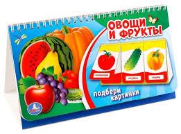 <b>Набор</b> карточек Умка Овощи <b>и</b> фрукты 23x12 см <b>18</b> шт. — купить ...