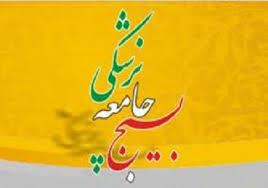 Image result for ویزیت رایگان پزشکان