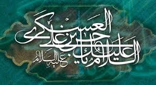 Image result for مقاله شهادت امام حسن عسكري