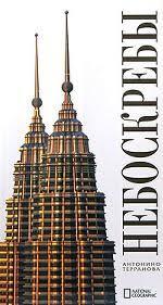 Книга <b>Небоскребы</b>, <b>Терранова</b>, 5-17-025172-6, купить, цена