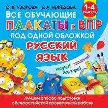 <b>Обучающие</b> плакаты для начальной школы - <b>Издательство АСТ</b>
