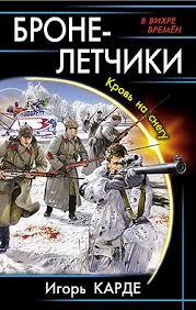 <b>Игорь Карде</b> - <b>Бронелетчики</b>. <b>Кровь</b> на снегу - читать онлайн ...