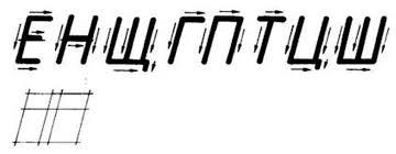 Буквы для черчения. Чертежный <b>шрифт</b>. Алфавит. Правила ...