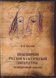 Захаров Н. В. Шекспиризм русской классической литературы ...
