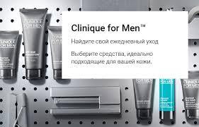 <b>Clinique For Men</b> – средства по уходу для мужчин | Официальный ...