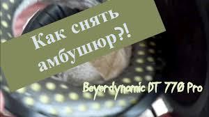 Лайфхак. <b>Beyerdynamic</b> DT 770 Pro. Как снять <b>амбушюры</b> ...