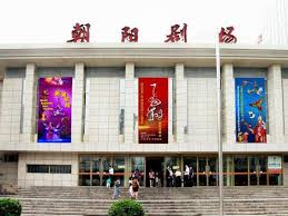 beijing chaoyang theater chaoyang city office furniture