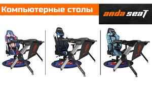 Товары DXSTORE - Компьютерные кресла – 341 товар | ВКонтакте