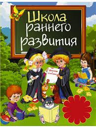 Школа раннего развития (комплект из 3 <b>книг</b>) <b>Издательство АСТ</b> ...