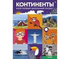 <b>Энциклопедии Clever</b>: каталог, цены, продажа с доставкой по ...