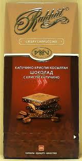 РХ Шоколад Рахат с <b>криспи капучино</b> к/у 100 гр. (кор*28)