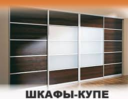 <b>Шкафы</b>-<b>купе</b> в Санкт-Петербурге от производителя. Встроенная ...