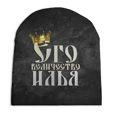 """Шапка унисекс с полной запечаткой """"<b>Его величество Илья</b> ..."""