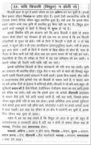 essay on if there was no electricity in hindi